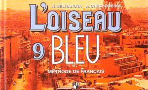 Учебники по французскому языку